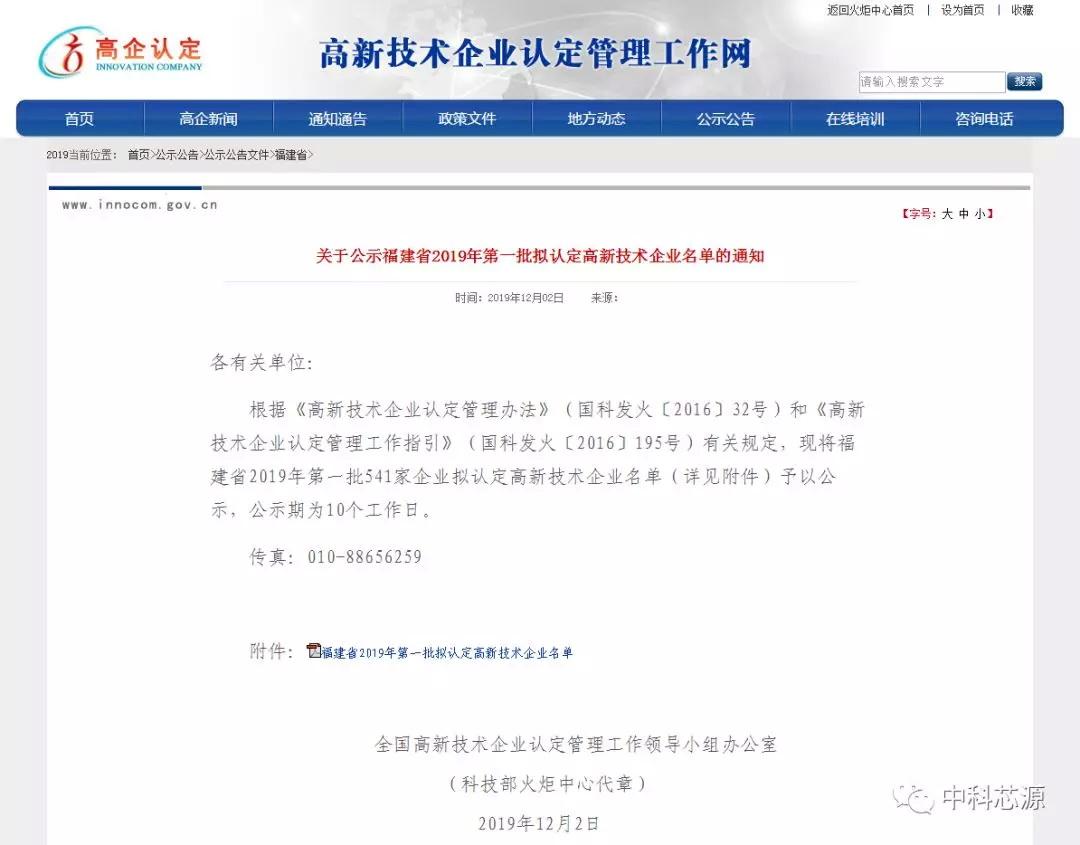 大发体育投注网成为福建省2019年第一批拟认定高新技术大发体育投注网