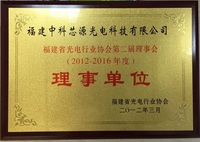 Member of Fujian Photoelectric Association